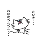 たいきスタンプ2(ネコくん)(個別スタンプ:14)