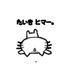 たいきスタンプ2(ネコくん)(個別スタンプ:17)