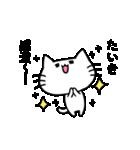 たいきスタンプ2(ネコくん)(個別スタンプ:18)