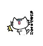 たいきスタンプ2(ネコくん)(個別スタンプ:21)