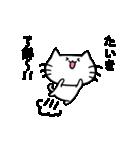 たいきスタンプ2(ネコくん)(個別スタンプ:25)