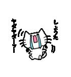 しょうたスタンプ2(ネコくん)(個別スタンプ:01)