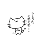 しょうたスタンプ2(ネコくん)(個別スタンプ:08)