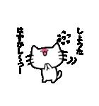 しょうたスタンプ2(ネコくん)(個別スタンプ:16)