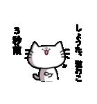 しょうたスタンプ2(ネコくん)(個別スタンプ:20)