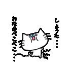 しょうたスタンプ2(ネコくん)(個別スタンプ:22)