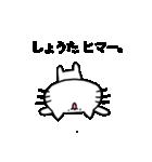 しょうたスタンプ2(ネコくん)(個別スタンプ:26)