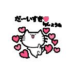 しょうたスタンプ2(ネコくん)(個別スタンプ:27)