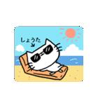 しょうたスタンプ2(ネコくん)(個別スタンプ:29)