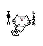 しょうたスタンプ2(ネコくん)(個別スタンプ:32)