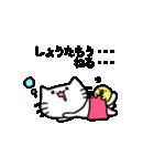しょうたスタンプ2(ネコくん)(個別スタンプ:35)