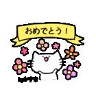 かずきスタンプ2(ネコくん)(個別スタンプ:36)