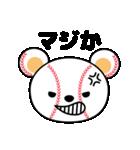 野球クマさん2(個別スタンプ:12)