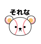 野球クマさん2(個別スタンプ:13)