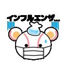 野球クマさん2(個別スタンプ:16)