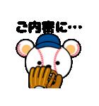 野球クマさん2(個別スタンプ:24)