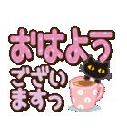 黒ねこ×デカ文字(敬語)(個別スタンプ:1)