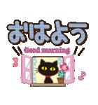 黒ねこ×デカ文字(敬語)(個別スタンプ:2)