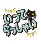 黒ねこ×デカ文字(敬語)(個別スタンプ:3)