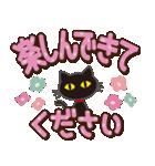 黒ねこ×デカ文字(敬語)(個別スタンプ:4)