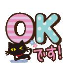 黒ねこ×デカ文字(敬語)(個別スタンプ:5)