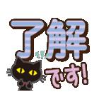 黒ねこ×デカ文字(敬語)(個別スタンプ:6)