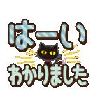 黒ねこ×デカ文字(敬語)(個別スタンプ:7)