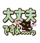 黒ねこ×デカ文字(敬語)(個別スタンプ:8)
