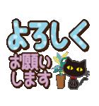 黒ねこ×デカ文字(敬語)(個別スタンプ:9)