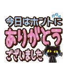 黒ねこ×デカ文字(敬語)(個別スタンプ:14)