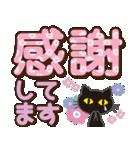 黒ねこ×デカ文字(敬語)(個別スタンプ:15)