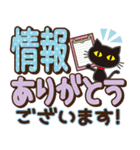 黒ねこ×デカ文字(敬語)(個別スタンプ:16)