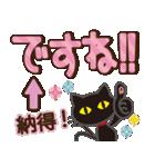 黒ねこ×デカ文字(敬語)(個別スタンプ:18)