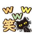黒ねこ×デカ文字(敬語)(個別スタンプ:20)