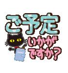 黒ねこ×デカ文字(敬語)(個別スタンプ:21)