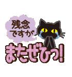 黒ねこ×デカ文字(敬語)(個別スタンプ:23)