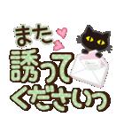 黒ねこ×デカ文字(敬語)(個別スタンプ:24)