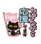 黒ねこ×デカ文字(敬語)(個別スタンプ:25)