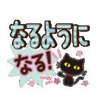 黒ねこ×デカ文字(敬語)(個別スタンプ:26)