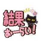 黒ねこ×デカ文字(敬語)(個別スタンプ:27)