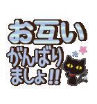 黒ねこ×デカ文字(敬語)(個別スタンプ:28)