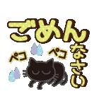 黒ねこ×デカ文字(敬語)(個別スタンプ:30)