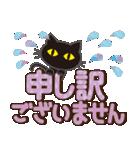 黒ねこ×デカ文字(敬語)(個別スタンプ:31)