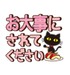 黒ねこ×デカ文字(敬語)(個別スタンプ:32)
