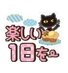 黒ねこ×デカ文字(敬語)(個別スタンプ:36)