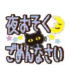 黒ねこ×デカ文字(敬語)(個別スタンプ:37)