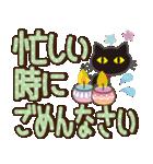 黒ねこ×デカ文字(敬語)(個別スタンプ:38)