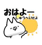 【しゅうへい】専用(個別スタンプ:01)