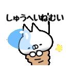 【しゅうへい】専用(個別スタンプ:02)