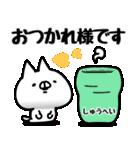 【しゅうへい】専用(個別スタンプ:03)